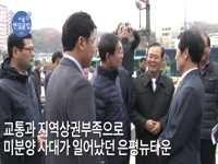 [서울현장클립]민생안전 현장방문, 정책 후