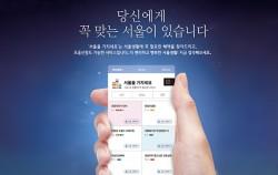 `서울을 가지세요` 메인포스터