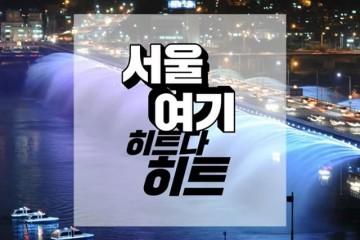 서울 여기, 히트다 히트!