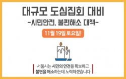 서울시 집회매뉴얼