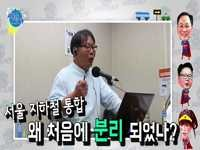 서울지하철 양 공사, 하나가 될 것인가?