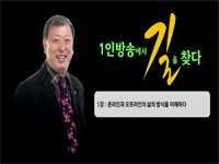 도전365 1인방송에서 길을 찾다1강  온라인과 오프라인