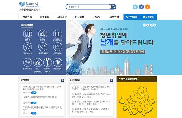 서울일자리플러스센터 홈페이지(job.seoul.go.kr)