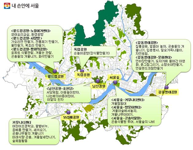 서울의 공원 겨울방학 체험 프로그램 현황도