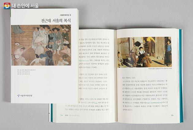 `서울문화마당` 제8권 표지와 제9권 본문 사진