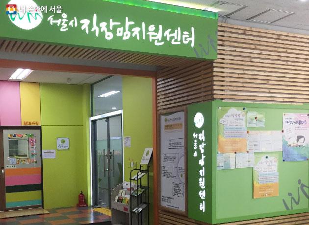 서울시직장맘지원센터