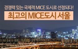 세계 최고 MICE 도시 서울