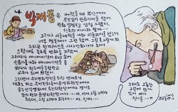 `서울의 삶, 박재동의 손바닥 아트전`을 열며 작가가 쓴 소개글ⓒ최용수