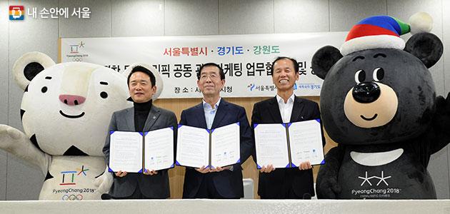 2018 평창 동계올림픽 공동 관광마케팅 업무협약