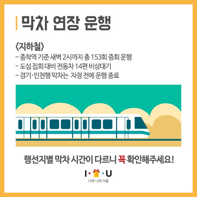 서울시 타종행사_06