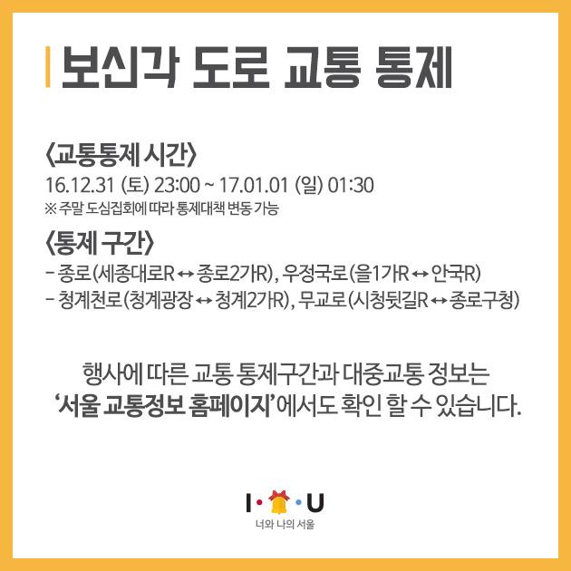 서울시 타종행사_03