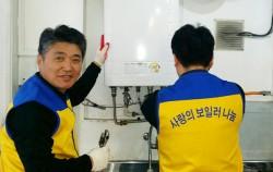 순수 민간봉사단체 `사랑의보일러나눔`의 보일러 점검 현장 사진