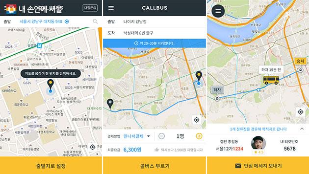 `콜버스` 앱 이용 화면