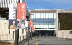 서울시립 북서울미술관 ⓒ손준수