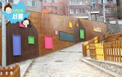 강북구 삼양동, 범죄예방디자인을 적용해 밝은 분위기로 개선된 모습