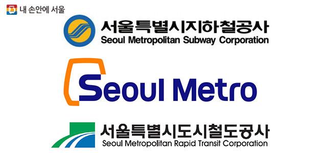 서울메트로(서울지하철공사)와 서울도시철도공사 로고