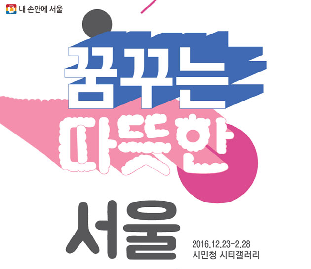`꿈꾸는, 따뜻한 서울`