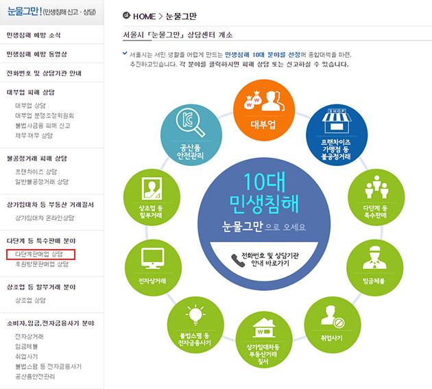 다단계 피해 상담은 `서울시 눈물그만 상담센터`에서 할 수 있다.
