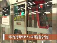 소통방통(16.12.13.화.729회)-(터미널형 지하 버스환승센터 잠실에 첫 선)