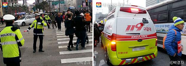 시민들의 안전을 위해 안내하고 있는 경찰들(좌), 대기 중인 119구급대(우)ⓒ박경자