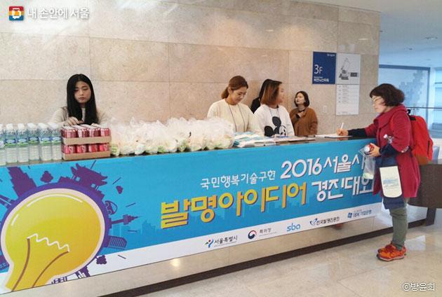 서울시민 발명아이디어 경진대회에 참가 등록하고 있는 시민. ⓒ방윤희