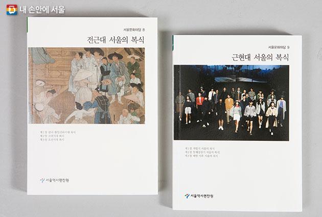 `서울문화마당` 제8권과 제9권 표지 사진