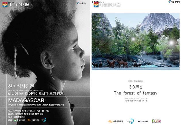 사진전 `마다가스카르, 10년의 기록` 포스터(좌), 미디어체험전시 `환상의 숲` 포스터(우)