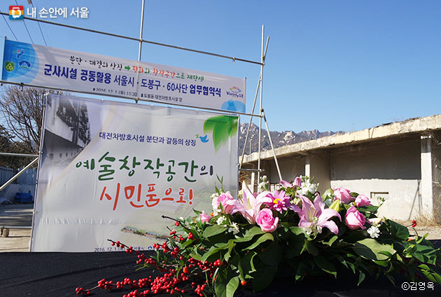 대전차방호시설을 예술창작공간으로 조성하기 위한 업무협약식이 열렸다. ⓒ김영옥
