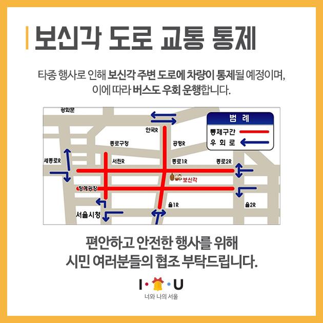 서울시 타종행사_04