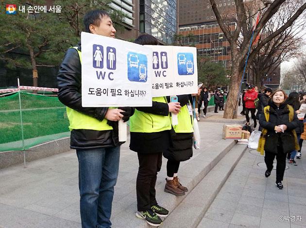 서울시 공무원들이 시민을 위해 개방한 화장실을 안내하고 있다. ⓒ박경자