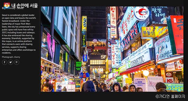 영국 `가디언`에 실린 서울시 관련 기사. ⓒ가디언 홈페이지