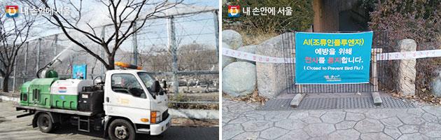 서울대공원 분무 소독 모습(좌), 어린이대공원 차단 안내 표지판(우)