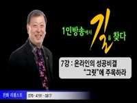 도전365 1인방송에서 길을 찾다 7강 그릿에 주목하라