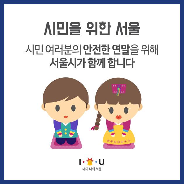 서울시 타종행사_08