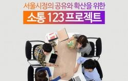 소통123 프로젝트