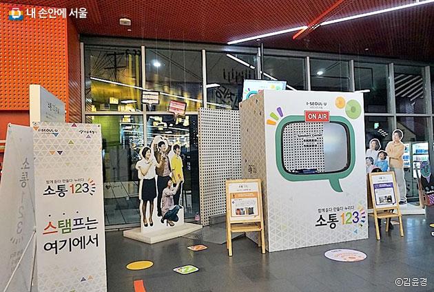서울시에 바라는 시책을 자유롭게 발언할 수 있는 소통아지트 ⓒ김윤경