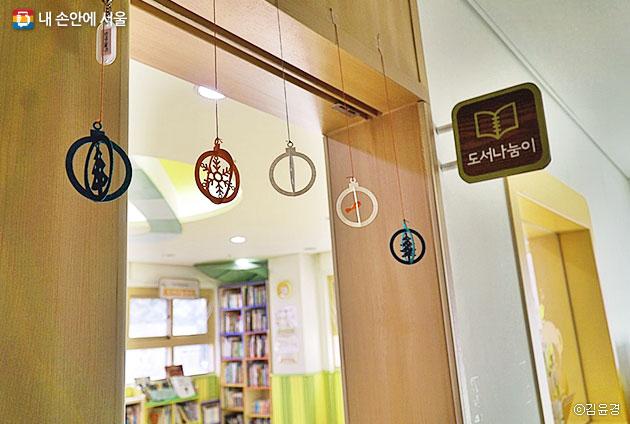 도봉구 육아종합지원센터 창동 2층 도서관. 보육반장을 통해 부모들의 육아모임 장소로 제공되기도 한다. ⓒ김윤경