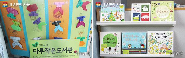 용감한 엄마들은 서울숲 옆 다루 작은도서관에서 만나 책을 읽고 함께 작품을 만들며 공동육아를 하고 있다. ⓒ이상국