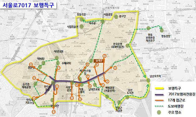 서울로7017 보행특구