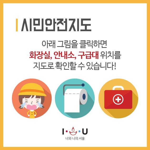 서울시 집회매뉴얼_03::링크새창