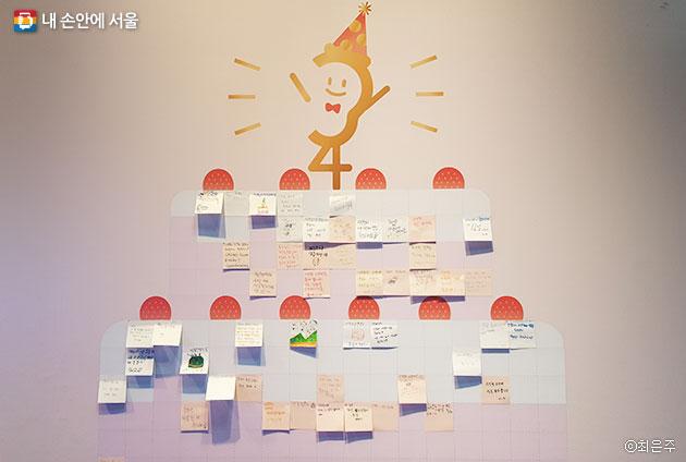 시민들의 축하 메시지를 담은 포스트잇으로 완성해 가는 생일 케이크 ⓒ최은주
