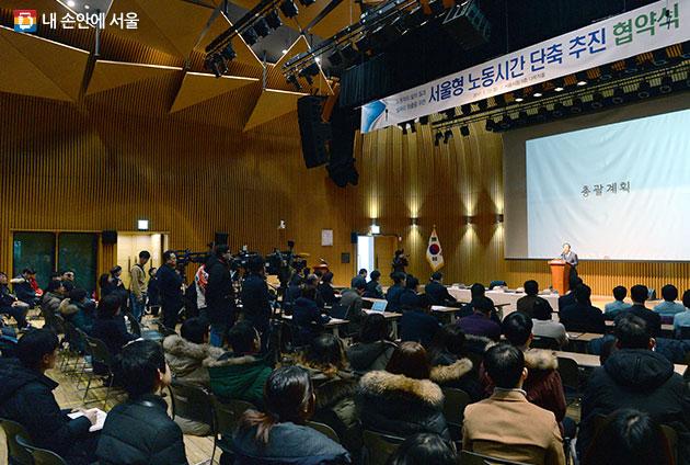 1월 23일 서울시청 다목적홀에서 진행된 `서울형 노동시간 단축 협약식`