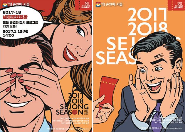 세종문화회관 2017-18 시즌 패키지 티켓 포스터