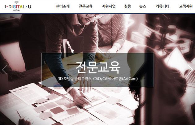 서울IoT센터 홈페이지(seouliotcenter.tistory.com)를 통해 무료 동영상을 수강할 수 있다.