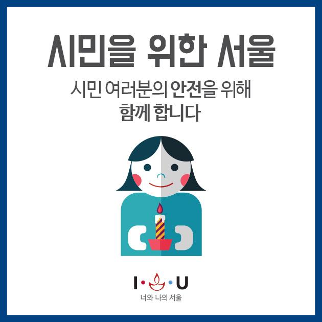 서울시 집회매뉴얼_05