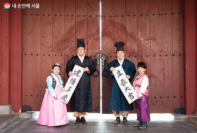 2016년 남산골한옥마을 입춘첩 붙이기 시연자들