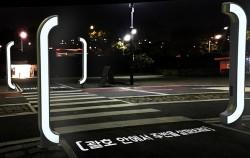 한강공원 야간 자전거 안전운행 유도 디자인, `괄호등`