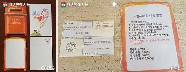 전시된 2종류의 엽서 중 하나를 골라 뒷면에 사연을 적는다.(좌) 느린 우체통 이용 안내 및 발송봉투 작성용 샘플이 비치되어 있다.(우)ⓒ최용수
