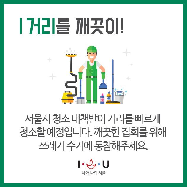 서울시 집회매뉴얼_04