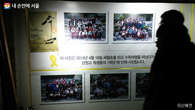 한 시민이 단원고 학생들의 과거 사진을 들여다보고 있다. ⓒ신혜연